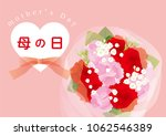 carnation on mother's day  it's ...   Shutterstock .eps vector #1062546389