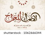 isra' and mi'raj arabic islamic ... | Shutterstock .eps vector #1062666344