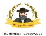 shavuot banner   shavuot... | Shutterstock .eps vector #1063092338