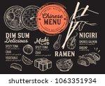 japanese sushi restaurant menu. ... | Shutterstock .eps vector #1063351934