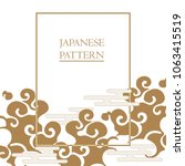 japanese pattern vector. cloud... | Shutterstock .eps vector #1063415519