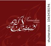 ramadan kareem vector template... | Shutterstock .eps vector #1063438196