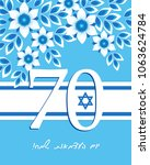 israel independence day  70... | Shutterstock .eps vector #1063624784
