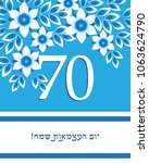 israel independence day  70... | Shutterstock .eps vector #1063624790