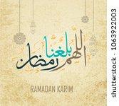 ramadan kareem arabic...   Shutterstock .eps vector #1063922003