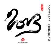 Chinese Calligraphy 2013   Yea...