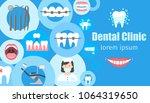 dental clinic horizontal banner ... | Shutterstock .eps vector #1064319650