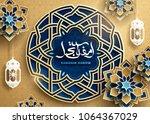 ramadan kareem design ... | Shutterstock .eps vector #1064367029