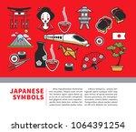 japan travel poster of japanese ... | Shutterstock .eps vector #1064391254