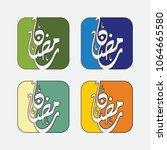 4 ramadan icons in diwani style ... | Shutterstock .eps vector #1064665580