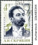 Small photo of USSR - CIRCA 1972: A stamp printed in USSR shows Aleksandr Nikolayevich Scriabin (1872-1915), Composer, circa 1972