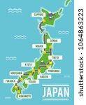 cartoon vector map of japan.... | Shutterstock .eps vector #1064863223