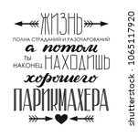 russian lettering   life is... | Shutterstock .eps vector #1065117920