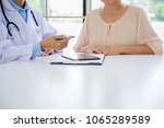 patient listening intently to a ... | Shutterstock . vector #1065289589