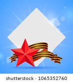 may 9  russian holiday victory... | Shutterstock .eps vector #1065352760