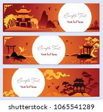 set of horizontal banners with...   Shutterstock .eps vector #1065541289