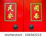 shrine gate | Shutterstock . vector #106562213