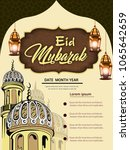 eid mubarak design background.... | Shutterstock .eps vector #1065642659