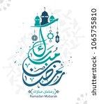 ramadan mubarak in arabic... | Shutterstock .eps vector #1065755810