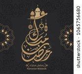 ramadan mubarak in arabic... | Shutterstock .eps vector #1065756680