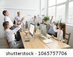 multiracial corporate team of... | Shutterstock . vector #1065757706