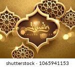 ramadan kareem poster  golden... | Shutterstock .eps vector #1065941153