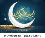 ramadan kareem poster  golden... | Shutterstock .eps vector #1065942548