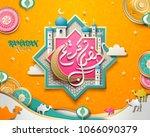 ramadan kareem poster  arabic... | Shutterstock . vector #1066090379