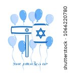 israel independence day  70th... | Shutterstock .eps vector #1066220780