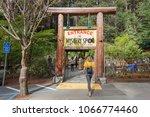 santa cruz  california  usa  ...   Shutterstock . vector #1066774460