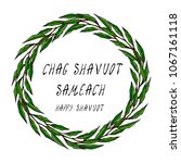 jewish holiday chag shavuot... | Shutterstock .eps vector #1067161118