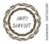jewish holiday happy shavuot... | Shutterstock .eps vector #1067161184