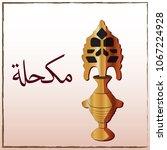 traditional arabic kohl eyeliner | Shutterstock .eps vector #1067224928