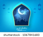 creative arabic pattern with... | Shutterstock .eps vector #1067841683