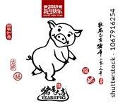 vector illustration of pig....   Shutterstock .eps vector #1067916254