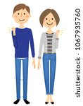 young couple doing victory pose | Shutterstock .eps vector #1067935760