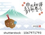 new year card with a chinese... | Shutterstock .eps vector #1067971793