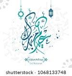 eid mubarak greeting card in... | Shutterstock .eps vector #1068133748