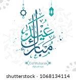 eid mubarak written in arabic... | Shutterstock .eps vector #1068134114