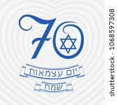 independence of israel  70... | Shutterstock .eps vector #1068597308
