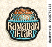 logo for ramadan iftar  black... | Shutterstock . vector #1068791138