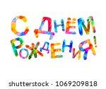 happy birthday. russian... | Shutterstock .eps vector #1069209818