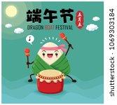 vintage chinese rice dumplings... | Shutterstock .eps vector #1069303184