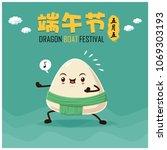 vintage chinese rice dumplings... | Shutterstock .eps vector #1069303193