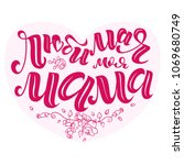 """quote """"lovely mom """" in russian. ... 