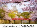 himeji  japan at himeji castle... | Shutterstock . vector #1069834586