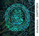 islamic calligraphy and the qur'... | Shutterstock .eps vector #1069973054