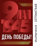 9 may. russian great holiday....   Shutterstock .eps vector #1070667668