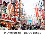 osaka  japan   march 12  2018   ... | Shutterstock . vector #1070815589