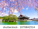 view of the beautiful cherry... | Shutterstock . vector #1070842514